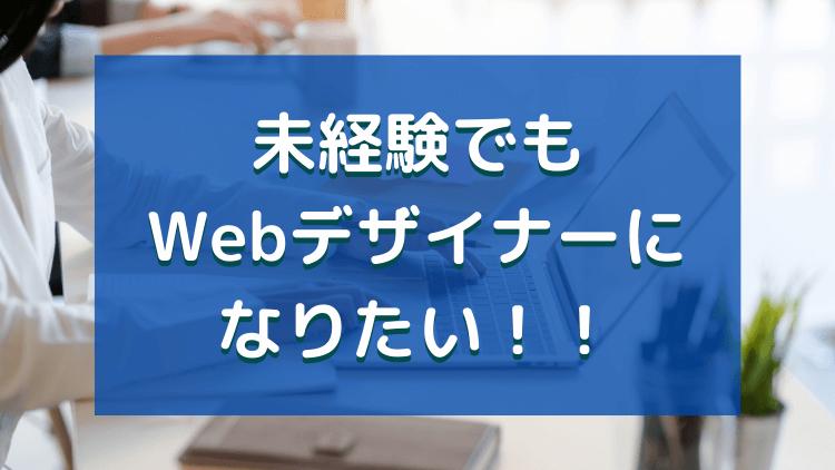 未経験でもWebデザイナーになりたい!!