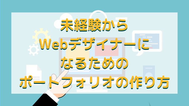 未経験からWebデザイナーになるためのポートフォリオの作り方